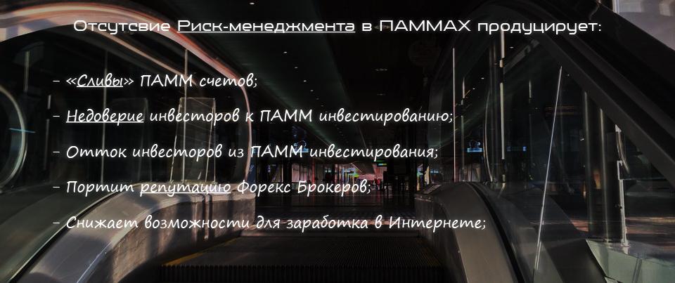 ПАММ счета